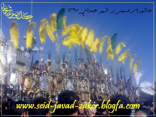 seid-javad-zaker.persiangig.com/pic/ashoora90/ashoora_90_04