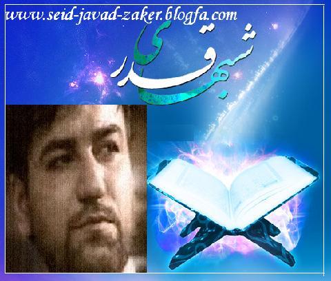 shabe ghadr 3_88