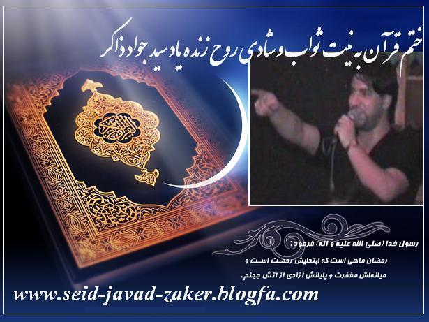 http://seid-javad-zaker.persiangig.com/pic/ramezan90/khatme-ghoran-ramezan-90.JPG